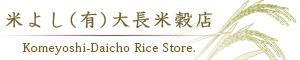 商品情報を更新しました。 | 精米・お米のことなら兵庫県尼崎市の米よし大長米穀店へ精米・お米のことなら兵庫県尼崎市の米よし大長米穀店へ